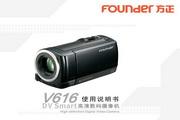 方正 数码摄像机V616型 使用说明书