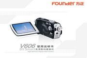 方正 数码摄像机V606型 使用说明书