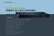 东土SICOM3024P系列网管型千兆工业以太网交换机产品说明书