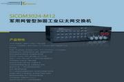 东土SICOM3024-M12军用网管型加固工业以太网交换机产品说