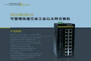 东土SICOM3016可管理快速冗余工业以太网交换机产品说明书