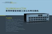 东土SICOM3016J-CT39军用网管型加固工业以太网交换机产品说明书