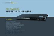 东土SICOM2024网管型工业以太网交换机产品说明书
