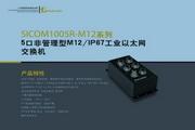 东土SICOM1005R-M12系列5抠非管理型M12/IP67工业级以太网交换机产品说明书