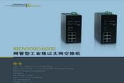 东土KIEN6000网管型工业级以太网交换机产品说明书