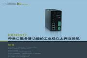 东土KIEN2032带串口服务器功能的工业级以太网交换机产品说明书