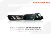 方正 数码摄像机HDV-H846型 使用说明书