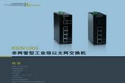 东土KIEN1005非网管型工业级以太网交换机产品说明书