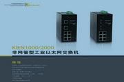 东土KIEN1000非网管型工业以太网交换机产品说明书