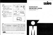 SAMPO AM-QA20冷气机 使用说明书