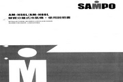 SAMPO AM-H56分离式冷气机 使用说明书