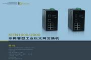 东土KIEN2000非网管型工业以太网交换机产品说明书