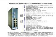 香港佳盈INS-803系列工业交换机产品说明书