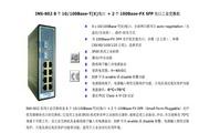 香港佳盈INS-802系列工业交换机产品说明书