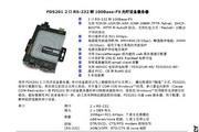香港佳盈FDS201两串口光纤设备服务器产品说明书