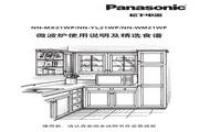Panasonic NN-WM21WF微波炉 使用说明书