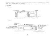 方正 数码相机DCSmart33型 使用说明书
