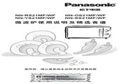 Panasonic NN-SS21MF微波炉 使用说明书