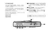 方正 数码相机DCPower25型 使用说明书