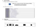 三旺MODEL7211S 10M以太网网桥产品说明书