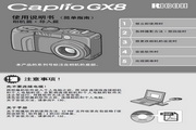 Ricoh理光Caplio GX8数码相机 使用说明书
