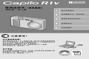 Ricoh理光Caplio R1V数码相机 使用说明书