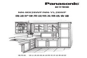 Panasonic NN-MX26WF微波炉 使用说明书