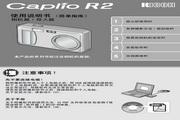 Ricoh理光Caplio R2数码相机 使用说明书