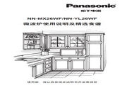 Panasonic NN-MX25WFXPE微波炉 使用说明书