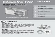 Ricoh理光Caplio R3数码相机 使用说明书