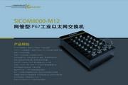 东土SICOM8000网管型IP67工业以太网交换机产品说明书