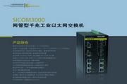 东土SICOM3000网管型千兆工业以太网交换机产品说明书