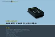 东土KIEN8000非网管型工业级以太网交换机产品说明书