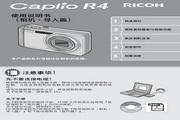 Ricoh理光Caplio R4数码相机 使用说明书