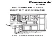 Panasonic NN-MX21WF微波炉 使用说明书