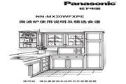 Panasonic NN-C781JFS微波炉 使用说明书