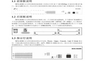 神州数码交换机DCS-3628S使用手册