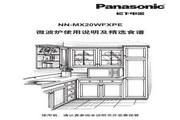 Panasonic N-G354WF微波炉 使用说明书