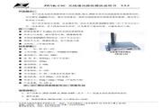 昆仑海岸 JWSK-80RW无线温湿度中转模块 说明书