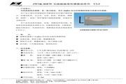 昆仑海岸 JWSK-80EW无线温湿度传感器 说明书