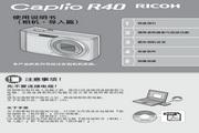 理光Caplio R40数码相机 使用说明书