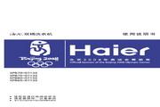 海尔 双桶洗衣机XPB70-0713S型 使用说明书