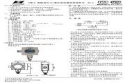 昆仑海岸 JYB-G-智能型压力液位变送器 使用说明书