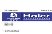 海尔 双桶洗衣机XPB85-0713S型 使用说明书