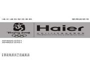 海尔 双桶洗衣机XPM20-0701型 使用说明书