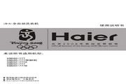 海尔 洗衣机XQB40-777型 使用说明书