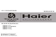 海尔 洗衣机XQB42-777A型 使用说明书