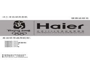 海尔 洗衣机XQB42-777型 使用说明书
