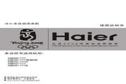 海尔 洗衣机XQB42-777B型 使用说明书