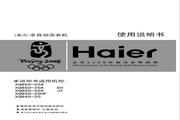 海尔 洗衣机XQB50-20A型 使用说明书